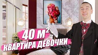 Небольшая квартира для девушки 40 м2.