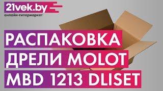 Распаковка дрели-шуруповерта Molot MBD 1213 DLiSET | Обзор от покупателя