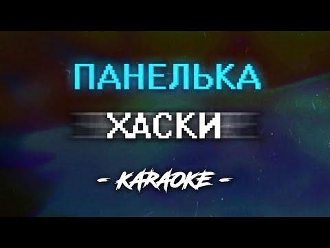Хаски - Панелька (Караоке)