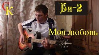 МОЯ ЛЮБОВЬ - Би-2 (Бой+ПРАВИЛЬНЫЕ аккорды) кавер