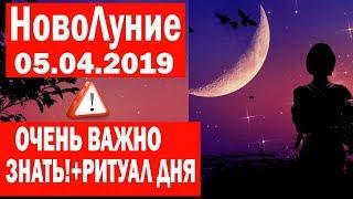 НОВОЛУНИЕ 5 апреля 2019//ПСИХОЛОГИЧЕСКИЕ ФАКТОРЫ//ПРАКТИКА ДНЯ (маленькие ритуалы)