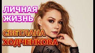 Светлана Ходченкова - биография, личная жизнь, муж, дети. Актриса сериала Годунов Продолжение