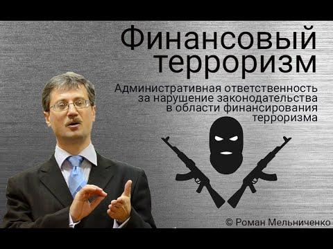 Административные правонарушения по финансированию терроризма