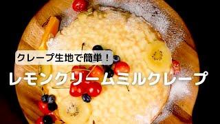 【冷凍クレープ生地で超簡単!】レモンクリームの爽やかなミルクレープ ...