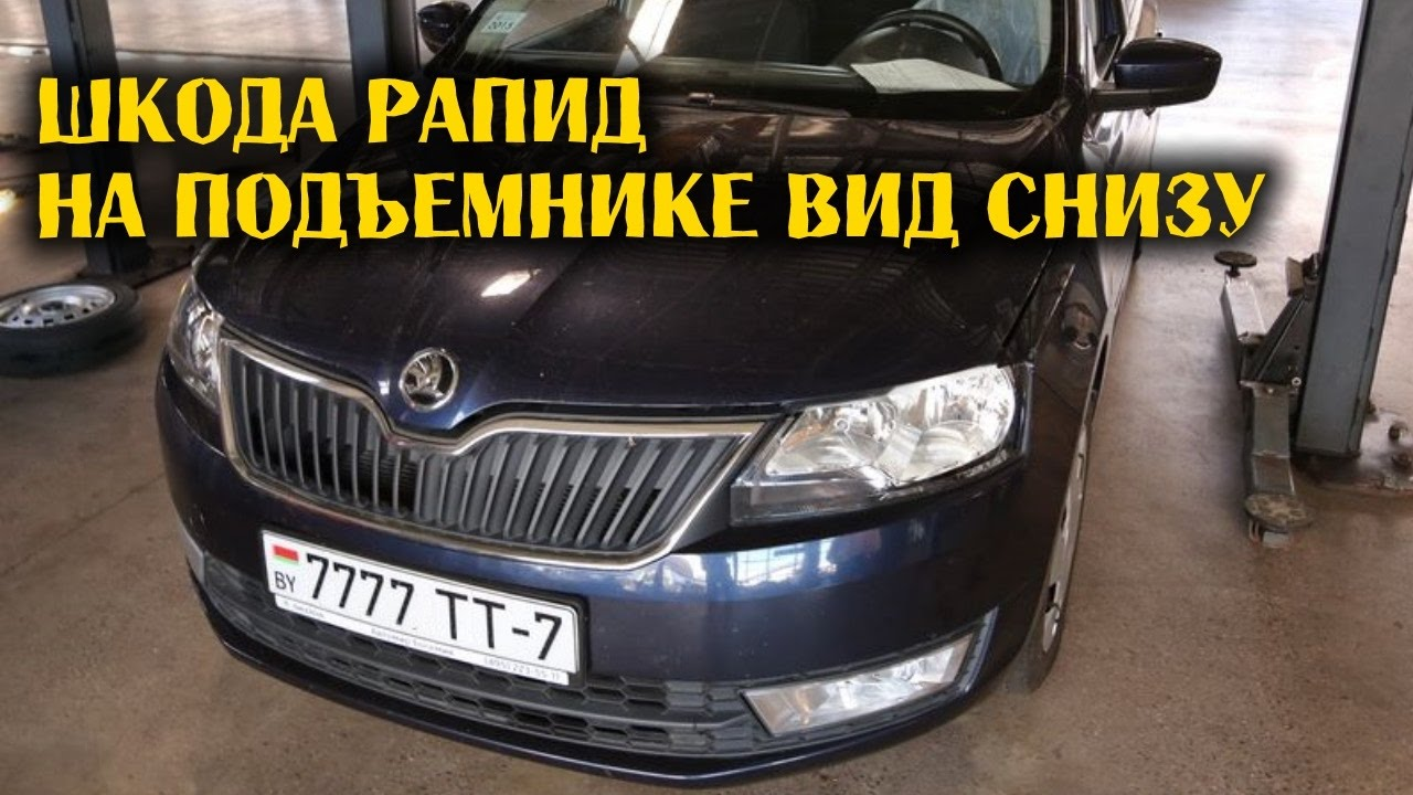 skoda rapid youtube