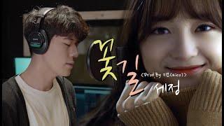 세정(구구단)(SEJEONG(gugudan))-꽃길 (Prod.By 지코(ZICO)) Flower Way (…