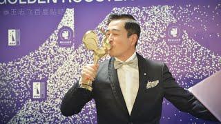 金鸡奖最佳男配角王志飞:下个目标是金鸡奖最佳男主角 【中国电影报道 | 20191125】
