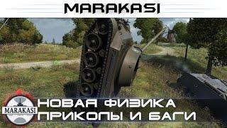 Новая физика, приколы World of Tanks баги с физикой, видео, моменты, читы wot