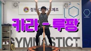 [점핑다이어트 / 점핑안무] 카라 - 루팡 | 유산소운…