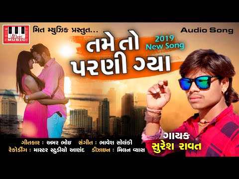SURESH RAVAT   Tame To Parni Gaya   Amar Bhoi   Bhavesh Solanki   Suresh Ravat New Song 2019