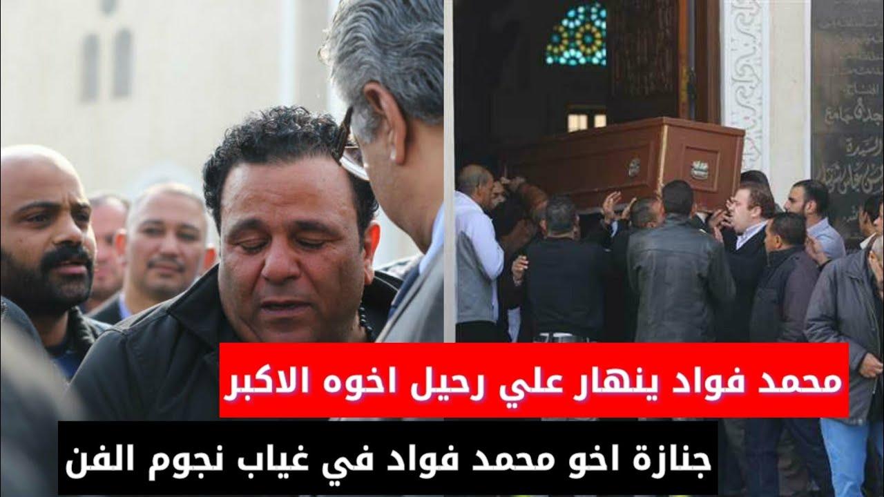محمد فؤاد ينهار فى جنازة اخوه الاكبر حسن فؤاد وحزنه الشديد عليه