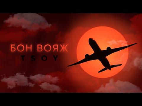 Смотреть клип Tsoy - Бон Вояж