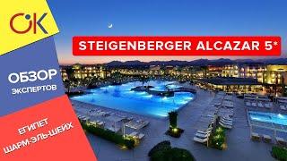 Steigenberger alcazar 5* Египет, Шарм-Эль-Шейх: обзор отеля