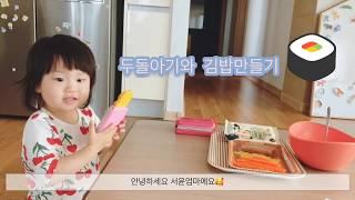 [육아 브이로그] 두돌아기와 김밥만들기