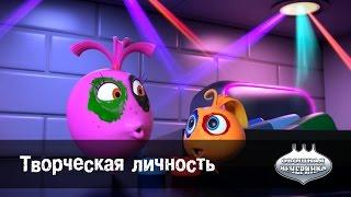 Мультфильм детям -  Овощная ВЕЧЕРИНКА - Творческая личность - серия 58