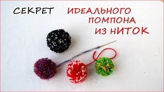 D Y. Как сделать красивый ровный помпон из ниток. Beautiful Smooth Thread Pompom