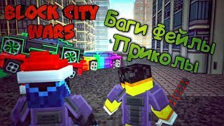Block City Wars || Баги, Фейлы, Приколы #3