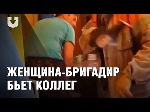 Бригадир бьет ремнем и наказывает своих молодых коллег - Видео на ютубе