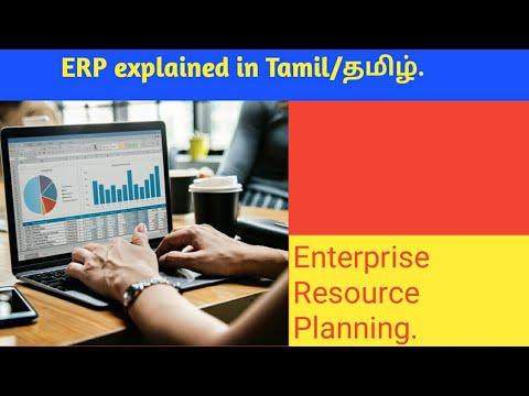 ERP Explained In Tamil/தமிழ் .