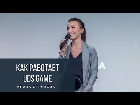 Как работает UDS Game Ирина Строкова