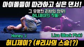 """아이돌들의 댄서 꿀쌤 """"허니제이""""  왁킹하던 시절부터 대회장 뒤집어놓는 비트킬링 머신시절까지"""