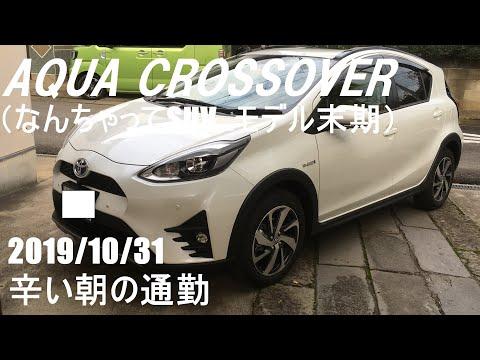 2019/10/31 朝の通勤
