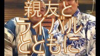 良かったらチャンネル登録お願いします! 琴奨菊と豊ノ島の20年間が涙な...