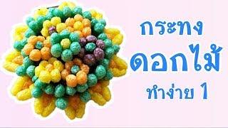 ทำกระทงดอกไม้ อย่างง่าย ทำจากอาหารปลาเม็ดสี|Krathong Flower