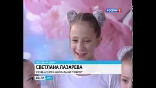 «ВЕСТИ  Дон» Галатея в Книге рекордов России