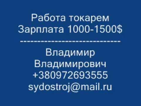 Работа токарем в Москве -