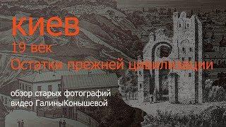 Киев.19 век. Остатки прежней цивилизации.