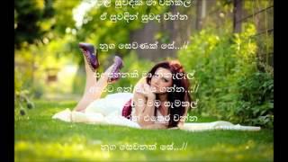 නුග සෙවණක් සේ - සෝමතිලක ජයමහ | Nuga sewanak se - Somathilaka Jayamaha - sinhala lyrics