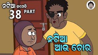 Natia Comedy part 38 || Natia au Chora  || Utkal cartoon world