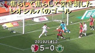 レオシルバのゴール 2019J1第12節 鹿島 5-0 松本(Kashima Antlers)