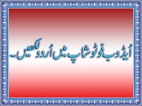 How to Write Urdu in Adobe Photoshop CS5 - (with Urdu Tutorial) thumbnail
