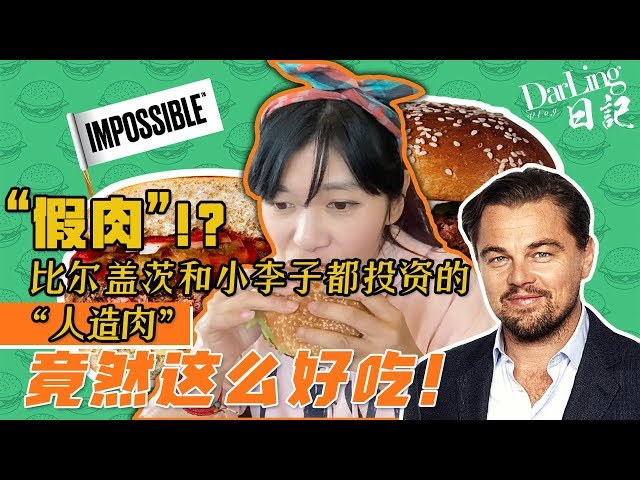 "【Darling Vlog】比尔盖茨和小李子都投资的""人造肉""竟然这么好吃!"