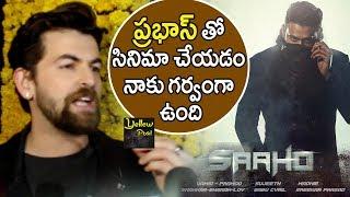 Neil Nitin Mukesh talk about Prabhas and Sahoo Movie updates | villain in sahoo | latest telugu news