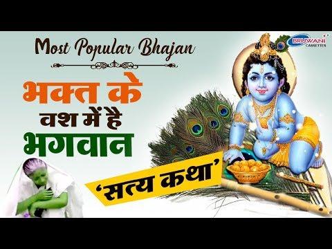 भगत के वश में है भगवान : Bhagat Ke Vash Mein Hai Bhagwan : ईश्वर के और करीब : एक माँ की सत्य कथा