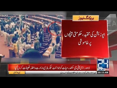 Murad Saeed Escapes National Assembly After Opposition Protest
