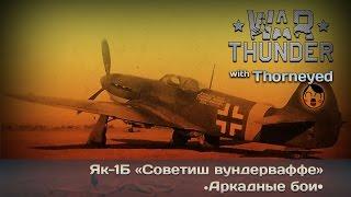 War Thunder | Трофейный Як-1Б — первый вылет и... смотрите сами