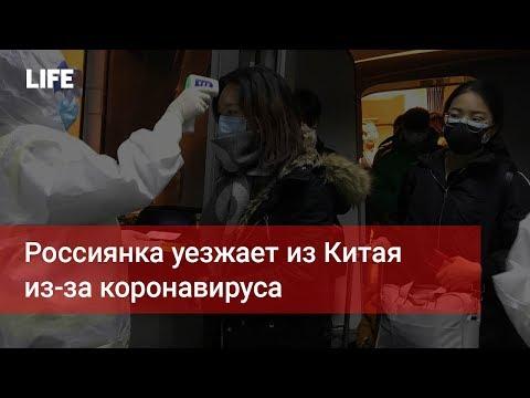 Россиянка уезжает из Китая из-за коронавируса