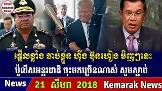 ញាក់សាច់ មិញៗនេះ ប៉ូលីសអាមេរិក ចាប់ខ្លួនហ៊ីង ប៊ុនហៀង ផ្អើលសូមស្តាប់ khmer hot news