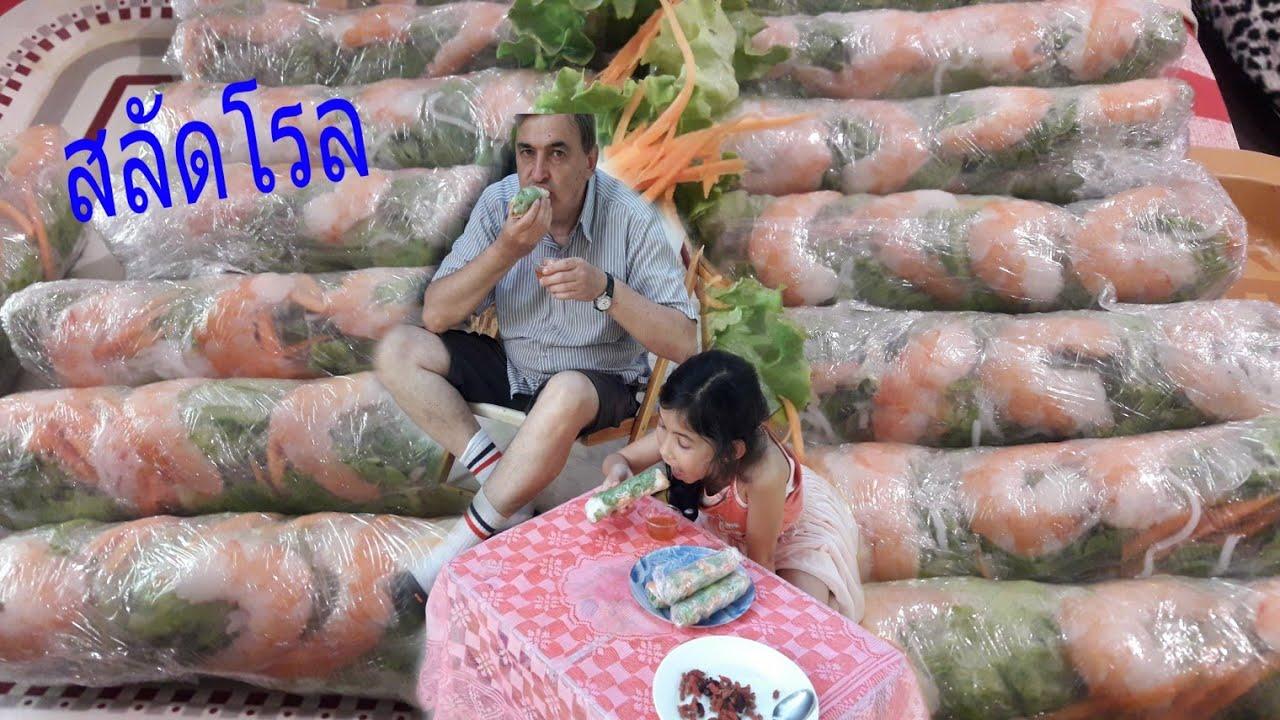สูตร สลัดโรล Rouleaux de printemps สูตรสร้างอาชีพ,อาหารเพิ่อสุขภาพ และอาหารยอดฮิตของไทย และเทศ
