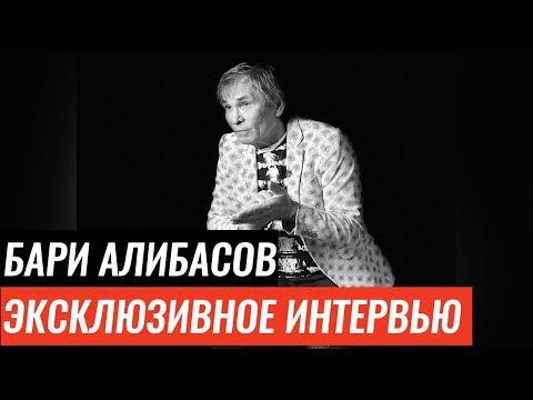 Бари Алибасов дал