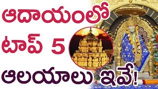 Top 5 Temples in India | Richest Temples in India | Temples Which Get Highest Revenue | Telugu Panda