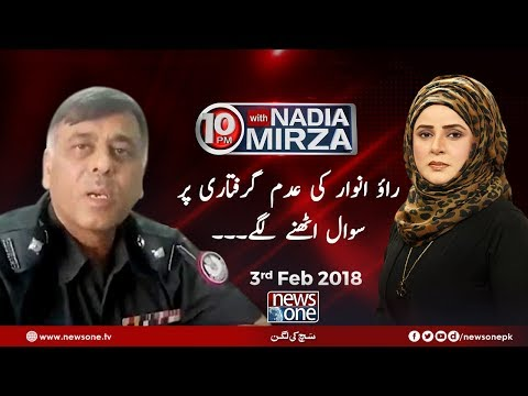 10pm With Nadia Mirza - 3-February-2018