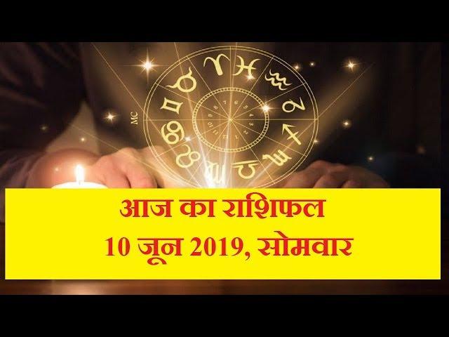 दैनिक राशिफल 10 जून 2019, सोमवार, आज का राशिफल, Aaj Ka Rashifal 10 June 2019