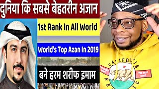 World's Top Azan In 2019 ? 1st Rank In All World ? दुनिया कि सबसे बेहतरीन अजान