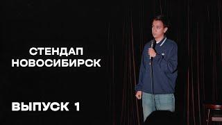 Стендап Новосибирск | Выпуск 1 - Ян Карпунькин, Дима Пьянков, Слава Малинкин
