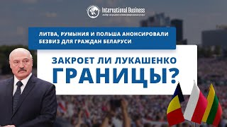 Гражданство ЕС: новости 23/09/20. Безвиз ЕС и РБ, +1 консульство Румынии, закрытие границ Беларуси
